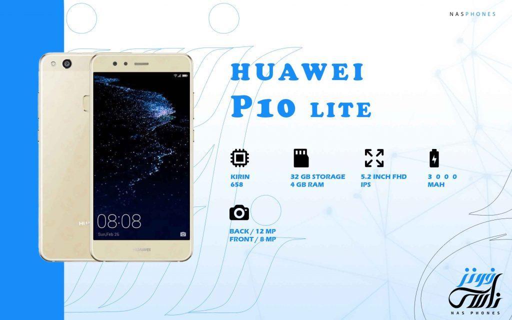 مميزات Huawei P10 Lite