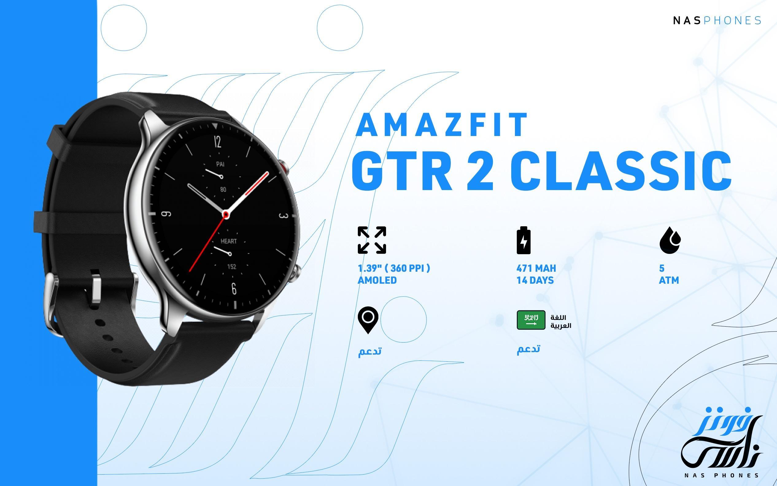 Amazfit GTR 2 classic
